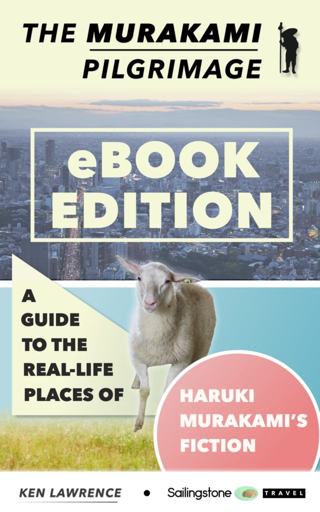 Murakami Pilgrimage eBook